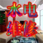 南宁水电维修电路安装室内电路布线