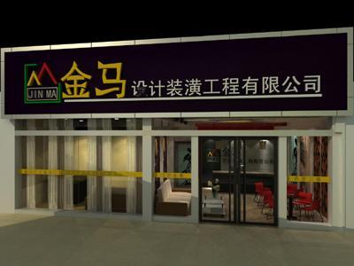 家庭宾馆办公楼店面门头装修装潢工程设计施工公司