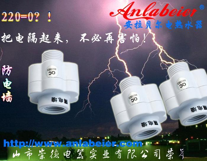 电热水器防电墙_美的防电墙_超薄电热水器_防电墙_淘宝助理