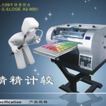 供应数码印刷机