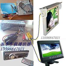 供应金龙大宇通客车车载MP5/DVD、硬盘播放器