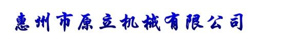 惠州市原立机械有限公司
