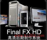 供应达芬奇-强氧Final-FX-H