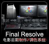供应强氧苹果Final Resolve电影后期制作/调色系统电影