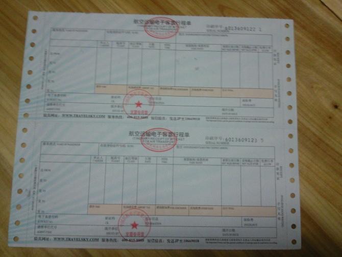 商务签证行程单模板分享