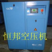 供应广州牌30HP螺杆式空压机东莞螺杆机长安空压机批发
