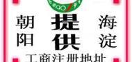 北京公司注册,公司注册,注册公司,代办执照,代办营业执照,北京办照,