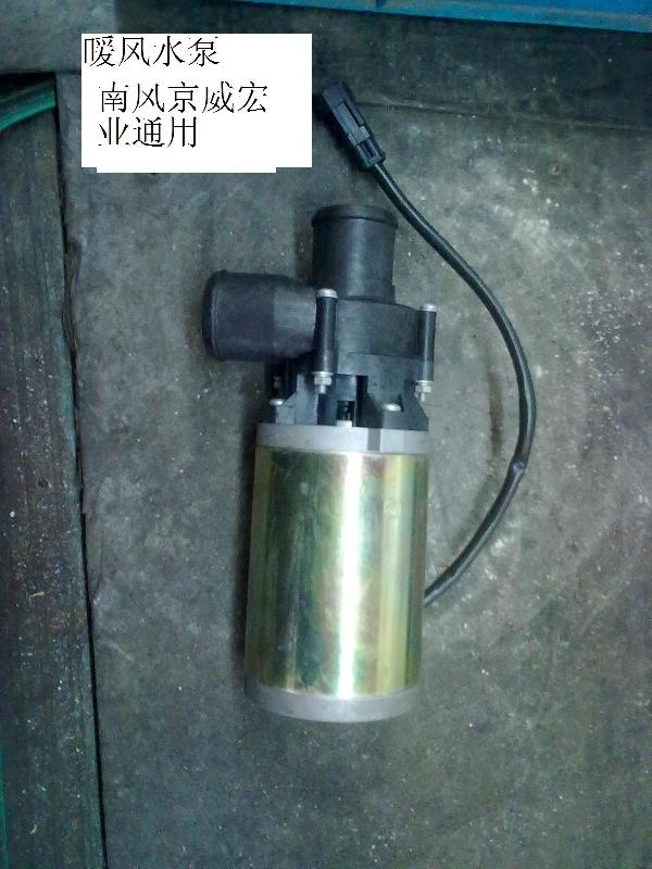 汽车暖风改装循环泵样板图 汽车暖风改装循环泵 恒兴暖风机配件 -供高清图片