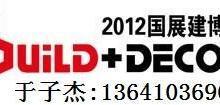 2012年北京建材展览会→北京新老国展同期联展,精彩不容错过,批发