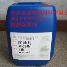 供应天津钢筋除锈剂钢筋除锈剂除锈剂图片
