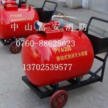 供应中山PY系列移动式泡沫灭火装置