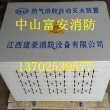 供应气溶胶灭火装置
