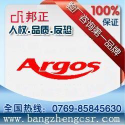 供应福建广西湖南Argos审核咨询