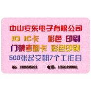 中山珠海ID卡ID薄卡门禁卡ID图片