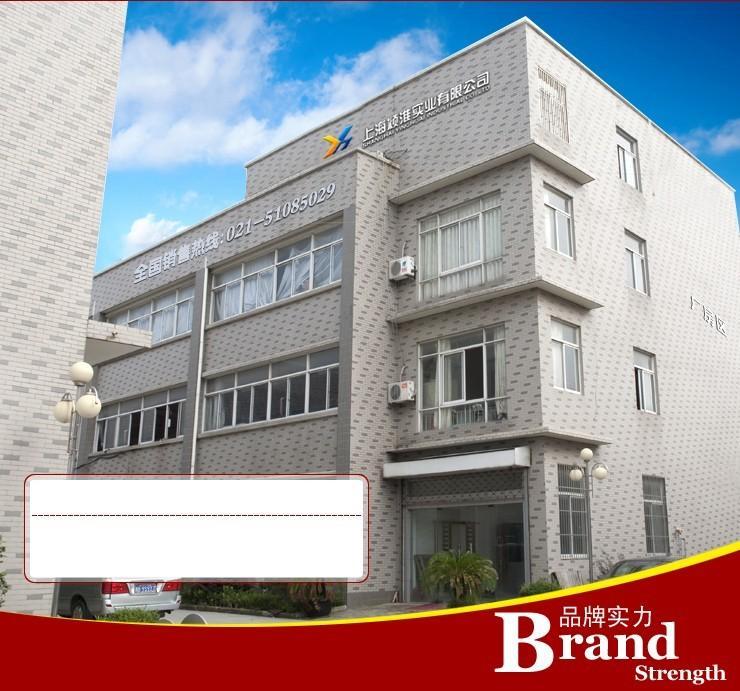 上海颖淮清洁产品有限公司