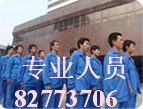 北京金杯车搬家公司电话号码多少图片