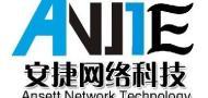 连云港安捷网络科技有限公司