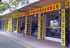 广州市羊城不锈钢水泵厂简介