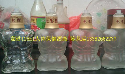 人体酒瓶蒙砂配盖生产厂家定做报价
