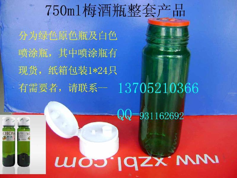 750毫升绿色梅酒瓶