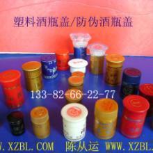 徐州酒瓶盖生产