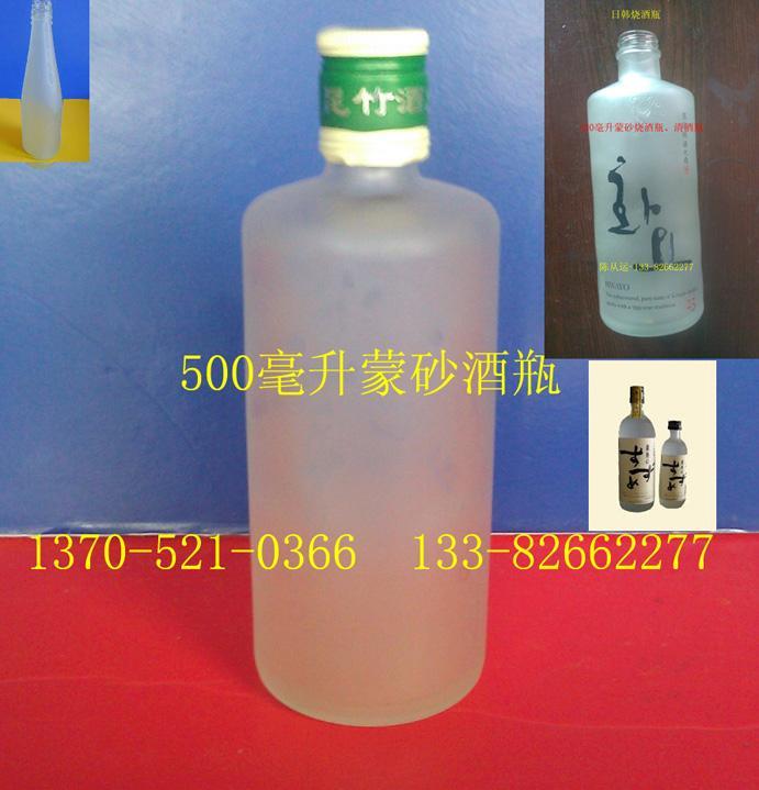 供应蒙砂烤花酒瓶供应
