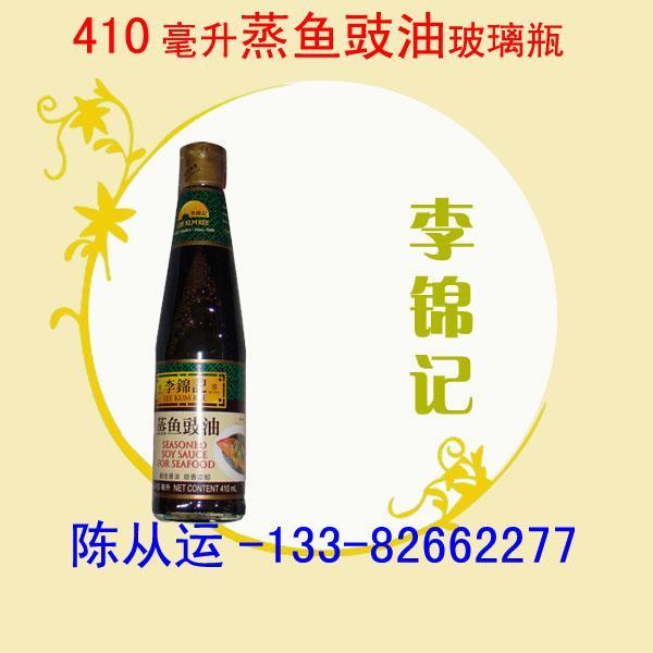 410毫升李锦记蒸鱼豉油玻璃瓶