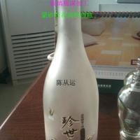 一斤蒙砂白酒瓶生产厂家哪里有报价