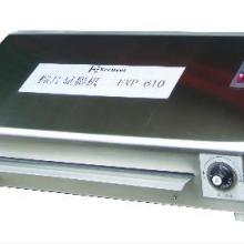 供应EXP-610棕片显影机