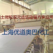 Hydrocol微粒助留体系造纸膨润土高强瓦楞纸文化纸等造纸化工填料