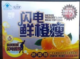 供应鲜橙瘦天纤笑鲜橙瘦减肥真的好唔错