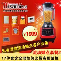 供应现磨豆浆机加盟套餐万卓mini3000瓦逆变器纸杯专用糖批发