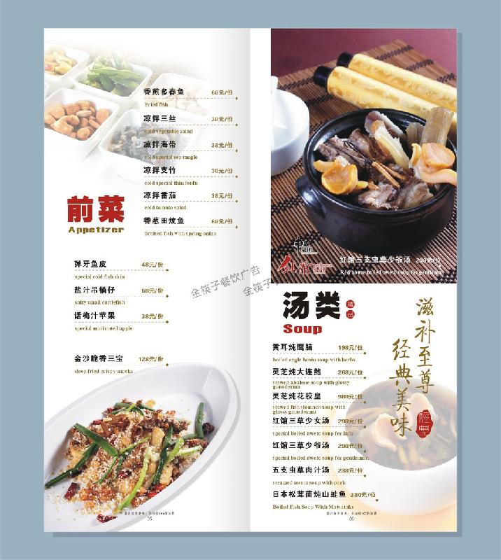 茶样板图片|茶餐厅餐厅图|茶餐厅什么鱼炖五花肉图片