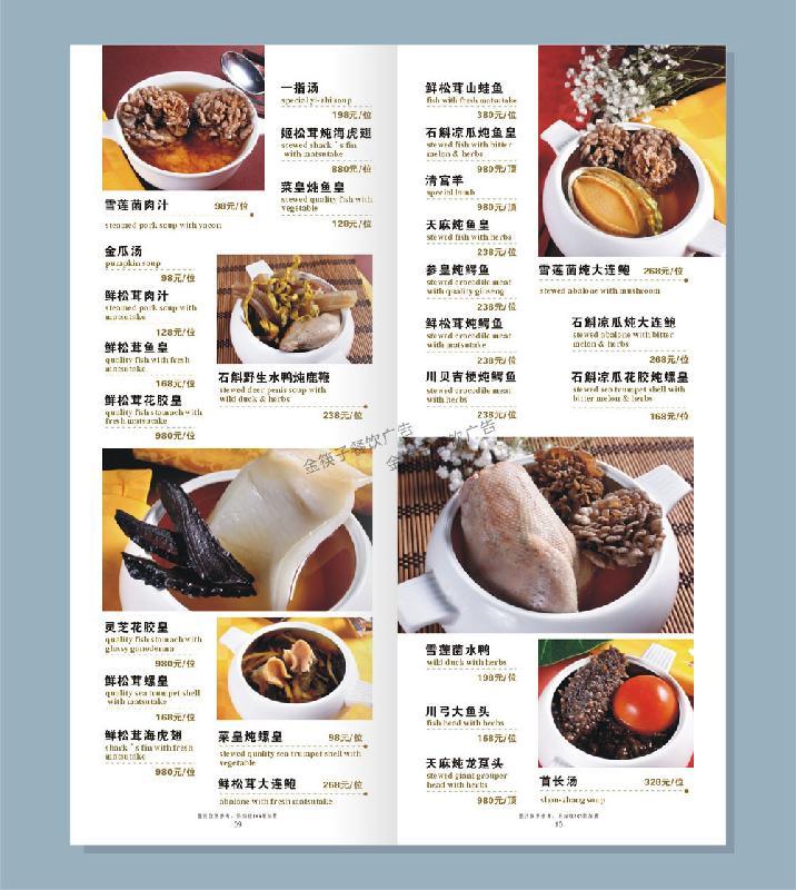 供应湘菜饮食食谱菜牌拍摄设计印刷广州菜谱设计制作专业食管癌的菜谱图片