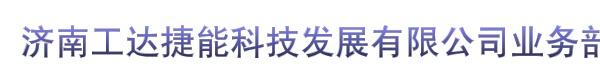 济南工达捷能科技发展有限公司业务部