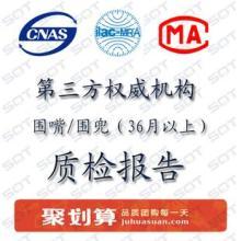 SQT 第三方权威机构质检报告 围嘴/围兜(36月以上)质量检测报告
