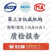 SQT 第三方权威机构质检报告 围嘴/围兜(36月以内)质量检测报告