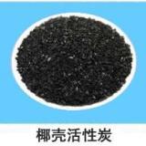 供应嘉兴椰壳活性炭批发厂家,污水处理专用椰壳炭价格
