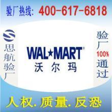 Wal-Mart验厂内容欢迎来电咨询020-8422493批发