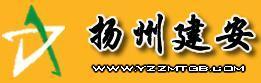 扬州建安土工合成材料有限公司