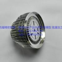 led照明灯具外壳手板模型定制加工
