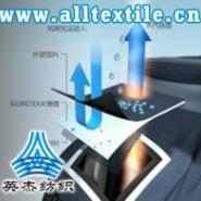 摇粒绒PVC防水面料复合图片