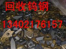 上海回收钨钢/稀有金属回收