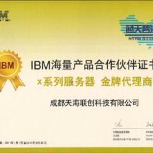 X系列服务器四川成都IBM代理商X系列服务器IBM代理商批发