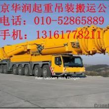 供应北京起重 北京吊装 北京搬运 北京华润起重吊装搬运有限公司图片