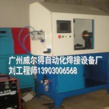 供应焊空心球圆球自动焊接机设备 广州威尔得