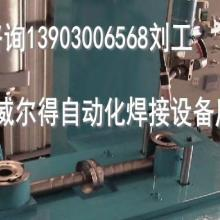 供应拉手焊接设备,不锈钢拉手自动焊接设备