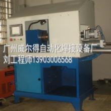 圆球怎么焊 请选择广州威尔得生产的全自动焊空心圆球设备!