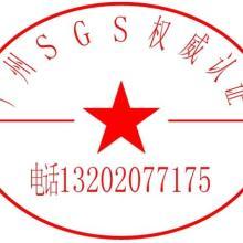 供应SGS报告需要多少钱哪里可以办理批发