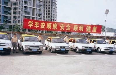 深圳市安顺康机动车驾驶培训有限公司